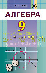 Алгебра. Підручник. 9 клас