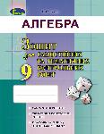 Алгебра. Зошит для самостійних та тематичних контрольних робіт. 9 клас