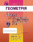 Геометрія. 9 клас. Зошит для самостійних та тематичних контрольних робіт