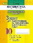 Алгебра і початки аналізу. Зошит для самостійних та тематичних контрольних робіт. 10 клас