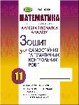 Математика. Рівень стандарту. Алгебра і початки аналізу. Зошит для самостійних та тематичних контрольних робіт. 11 клас