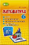 Математика. Формуємо і перевіряємо предмет компетентності. 6 клас