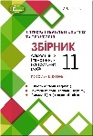 Алгебра та геометрія. 11 клас. Збірник самостійних та тематичних контрольних робіт (профільний рівень)