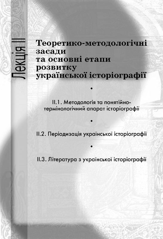 Українська історіографія. Курс лекцій - купить и читать книгу