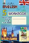 Робочий зошит з англійської мови для 5 класу (спеціалізованих шкіл з поглибленим вивченням англійської мови)