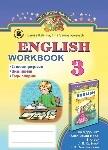 Англійська мова. Робочий зошит 3 клас (для спеціалізованих шкіл з поглибленим вивченням)