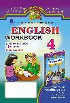 Англійська мова. Робочий зошит. 4 клас (для спеціалізованих шкіл)