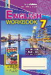 Англійська мова. Робочий зошит. 7 клас (для спеціалізованих шкіл з поглибленим вивченням англійської мови)