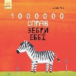 Казкотерапія. 1000000 справ зебри Еббі
