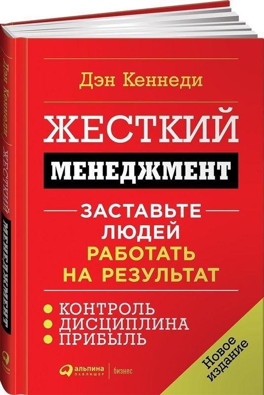 """Купить книгу """"Жесткий менеджмент. Заставьте людей работать на результат"""""""