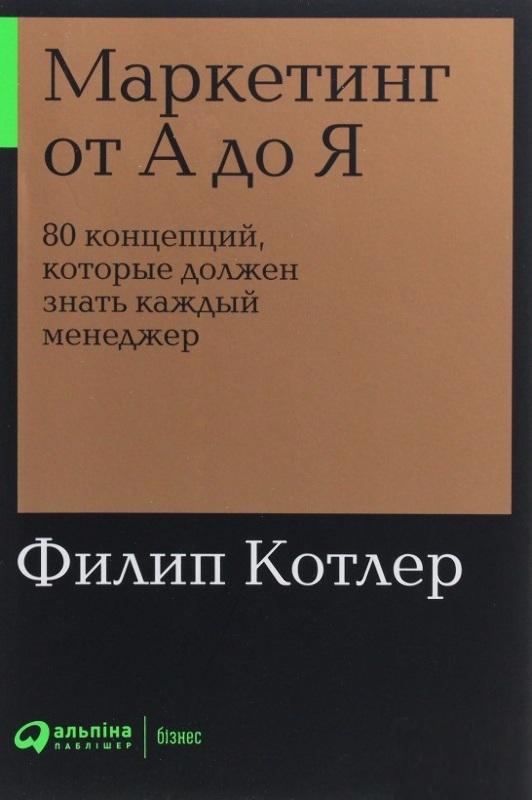 """Купить книгу """"Маркетинг от А до Я. 80 концепций, которые должен знать каждый менеджер"""""""
