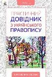 Практичний довідник з українського правопису