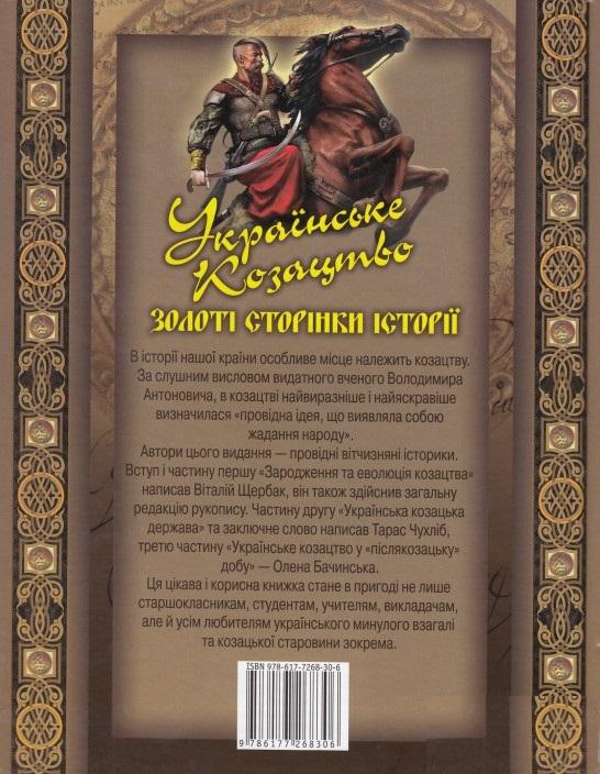 Українське козацтво. Золоті сторінки історії - купити і читати книгу