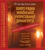 Розстріляне Відродження. Золоті рядки української репресованої драматургії
