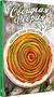 Овощная феерия. Изысканные салаты, закуски, гарниры, запеканки - купить и читать книгу