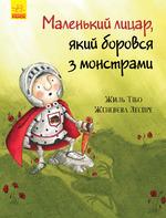 Маленький лицар, який боровся з монстрами - купить и читать книгу