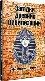 Загадки древних цивилизаций. Мифы и правда