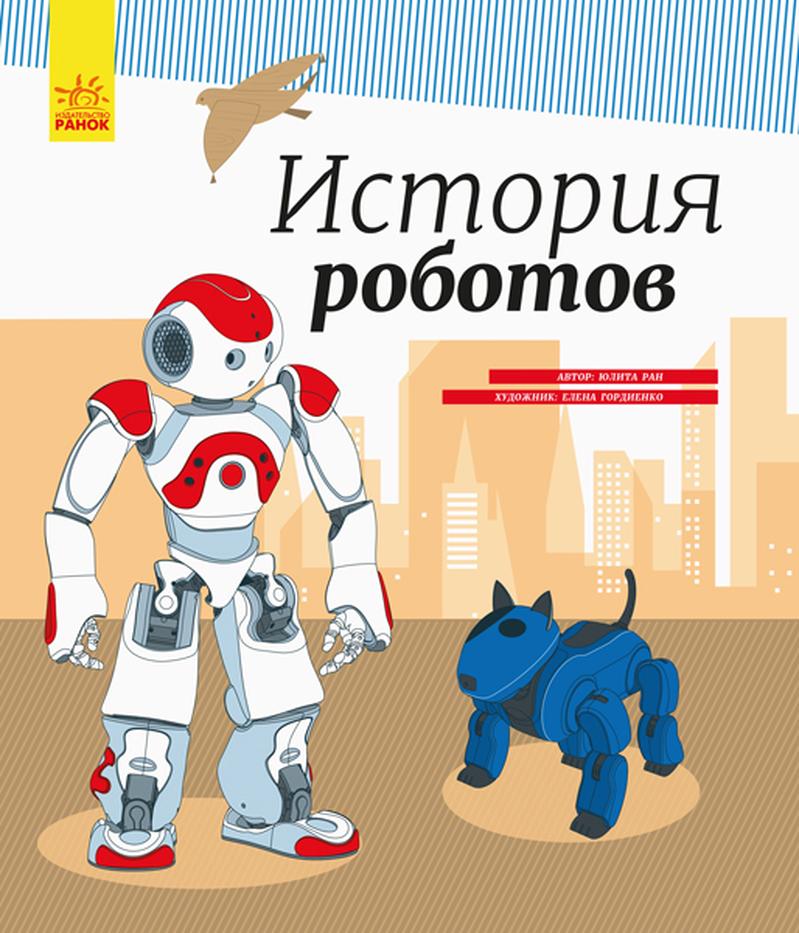 """Купить книгу """"История роботов"""""""