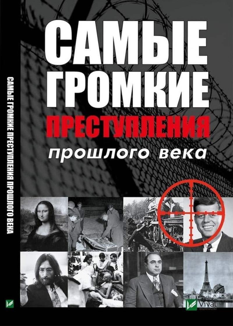 Самые громкие преступления прошлого века - купить и читать книгу