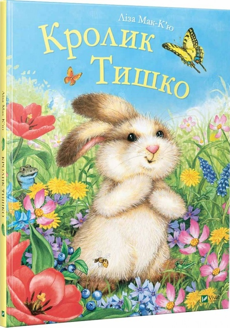 """Купить книгу """"Кролик Тишко"""""""