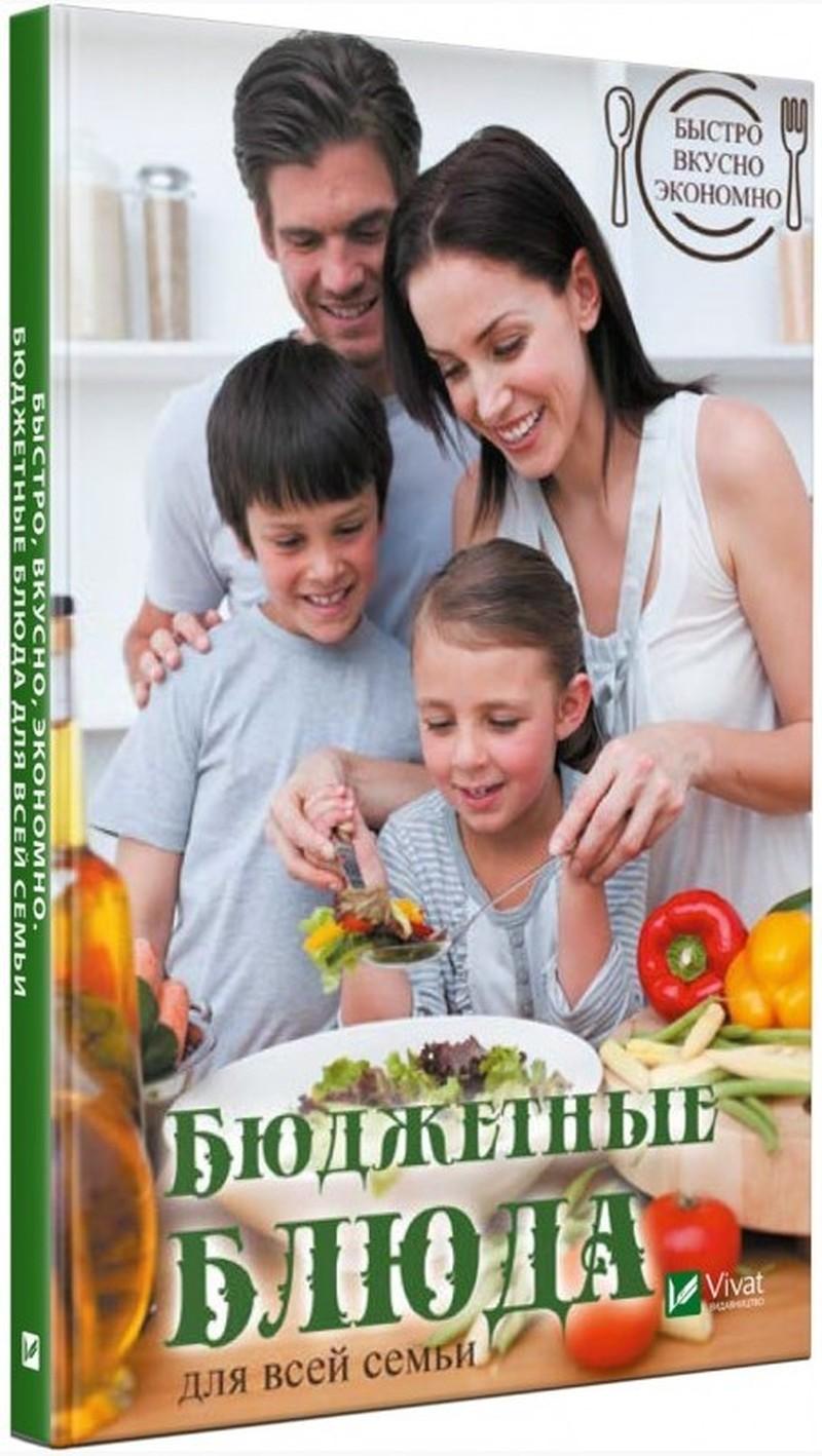 Быстро, вкусно, экономно. Бюджетные блюда для всей семьи - купить и читать книгу