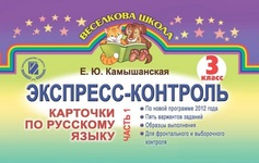 Экспресс-контроль. Карточки по русскому языку. 3 клас. Часть 1 (для ОУЗ с обучением на русском языке)