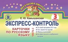 Экспресс-контроль. Карточки по русскому языку. 3 клас. Часть 2. (для ОУЗ с обучением на русском языке)