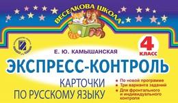 Экспресс-контроль. Карточки по русскому языку. 4 класс