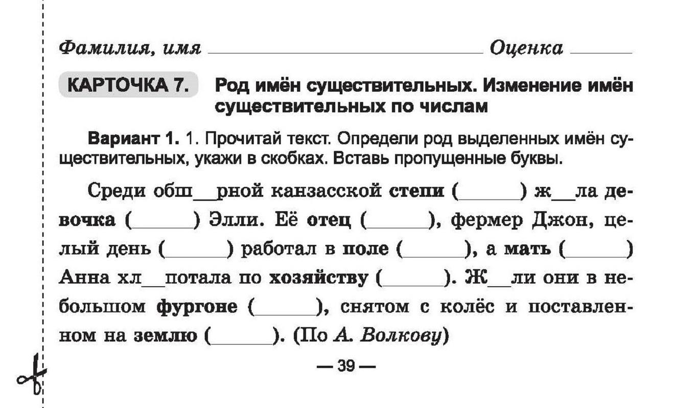 """Купить книгу """"Экспресс-контроль. Карточки по русскому языку. 4 класс"""""""