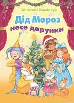 Дід Мороз несе дарунки (збірка віршів)