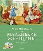 Маленькие женщины - купить и читать книгу