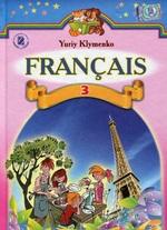 Французька мова. 3 клас. Підручник