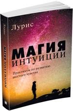 Магия интуиции. Практикум по развитию шестого чувства - купить и читать книгу
