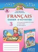 Французька мова. Робочий зошит для спеціалізованих шкіл з поглибленим вивченням французької мови. 3 клас