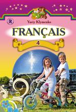 Французька мова. Підручник для шкіл з поглибленим вивченням французької мови. 4 клас