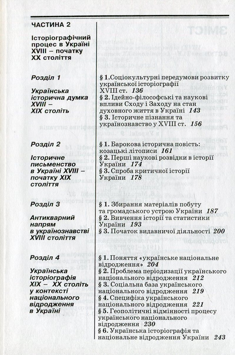 Українська історіографія XVIII - початку XX століття - купить и читать книгу
