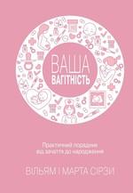 """Купить книгу """"Ваша вагітність. Практичний порадник від зачаття до народження, оновлене видання"""""""