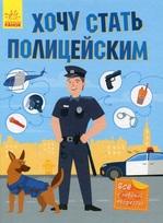 Хочу стать полицейским
