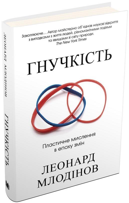 "Купить книгу ""Гнучкість. Пластичне мислення в епоху змін"""