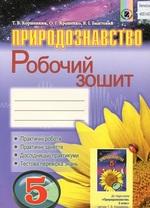 Природознавство. Робочий зошит. 5 клас - купить и читать книгу