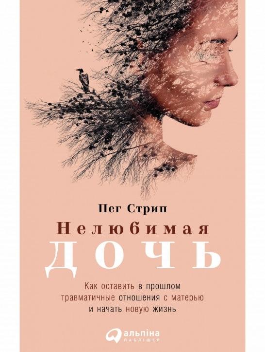 """Купить книгу """"Нелюбимая дочь. Как оставить в прошлом травматичные отношения с матерью и начать новую жизнь"""""""