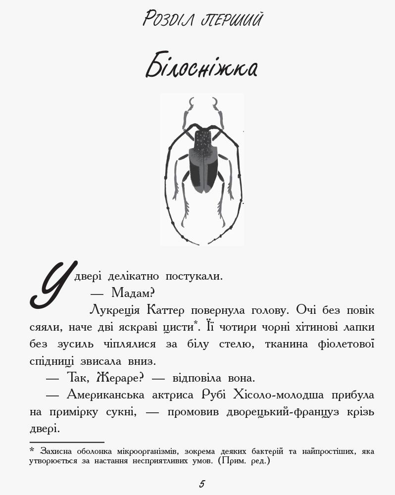 """Купить книгу """"Королева жуків"""""""