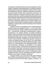 """Купить книгу """"Кривое зеркало жизни. Главные мифы о раке, и что современная наука думает о них"""""""