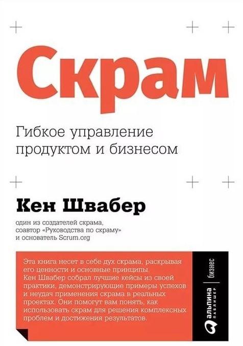 """Купить книгу """"Скрам. Гибкое управление продуктом и бизнесом"""""""