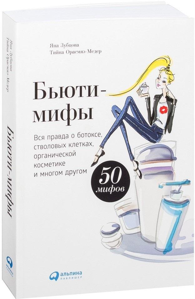 """Купить книгу """"Бьюти-мифы. Вся правда о ботоксе, стволовых клетках, органической косметике и многом другом"""""""