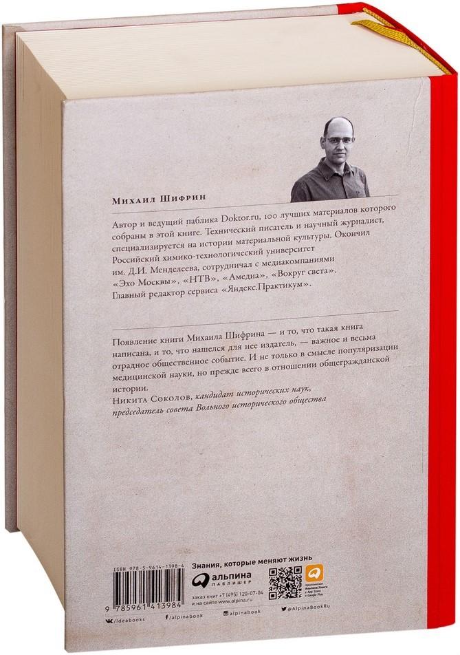 """Купить книгу """"100 рассказов из истории медицины"""""""