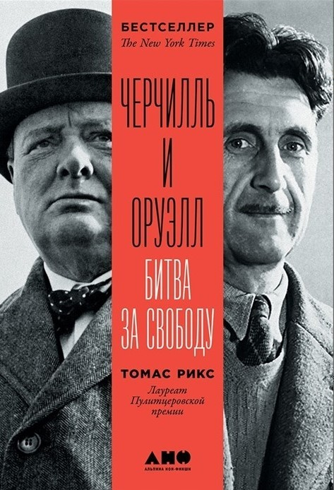 "Купить книгу ""Черчилль и Оруэлл. Битва за свободу"""