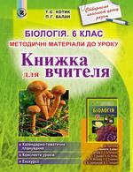 Біологія. 6 клас. Книга для вчителя