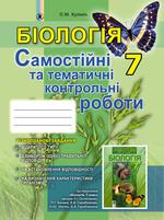 Біологія. Зошит для самостійних та тематичних контрольних робіт. 7 клас