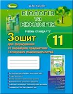 Біологія та екологія. Зошит для формування і перевірки предметних і ключових компетентностей. 11 клас